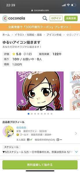 佐伯竜香さんホーム画面