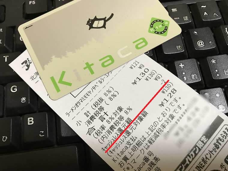 Kitacaで決済したレシート