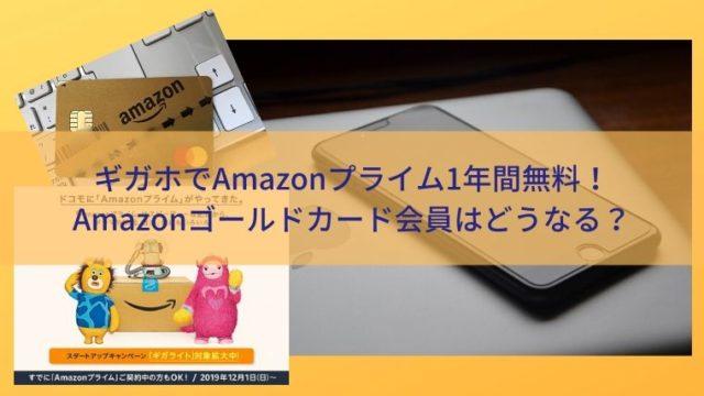 ドコモのAmazonキャンペーン