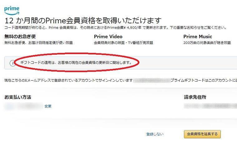 Amazonプライム資格延長画面