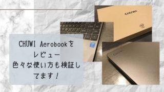 AeroBook13.3レビュータイトル