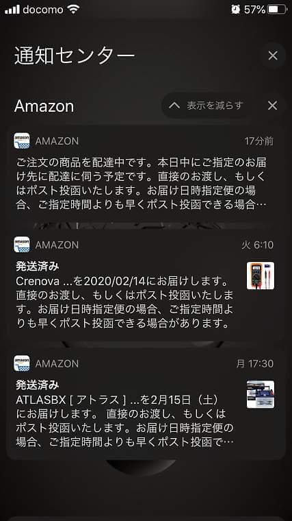 Amazonショッピングアプリの配達予告通知