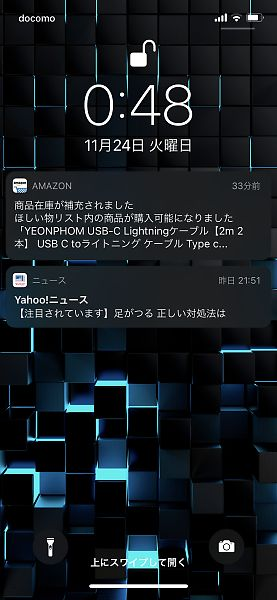 Amazonアプリが品切れ中の商品の再入荷を通知