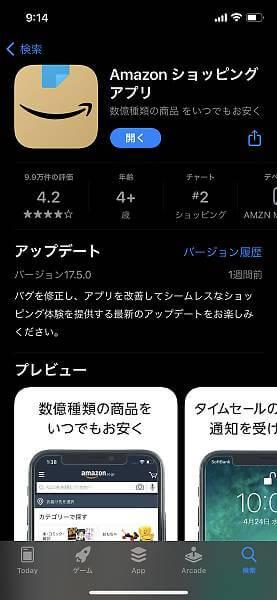 Amazonショッピングアプリダウンロード画面