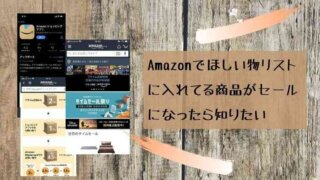 Amazonでほしい物リストに入れてる商品がセールになったら知りたい