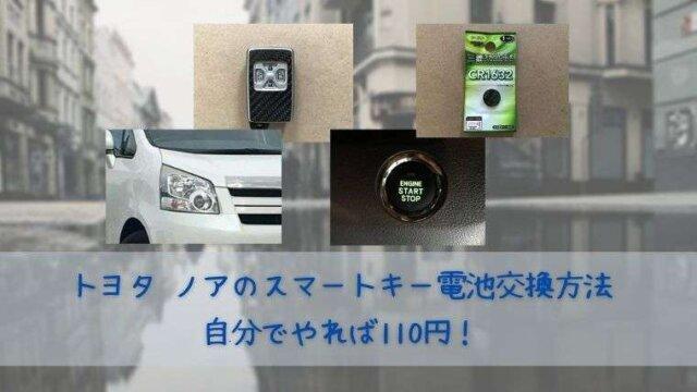 トヨタ ノアのスマートキー電池交換方法 自分でやれば110円!