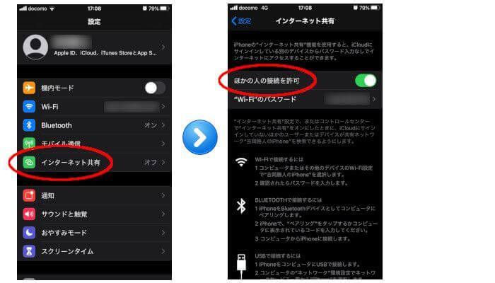 iPhoneのテザリング設定手順