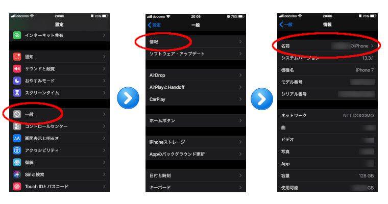 iPhoneの名前変更手順