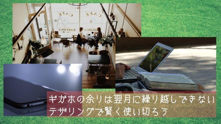 iphoneのテザリングイメージ
