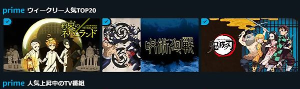 プライムビデオのアニメラインナップ