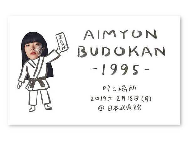 武道館ライブロゴ