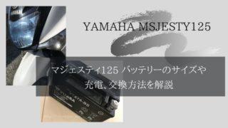 マジェスティ125 バッテリーのサイズや充電、交換方法を解説