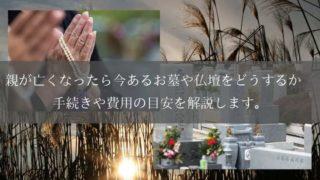 親が亡くなったら今あるお墓や仏壇をどうするか 手続きや費用の目安を解説します。
