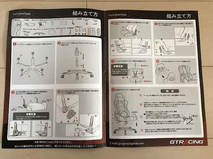 GT002組み立て説明書
