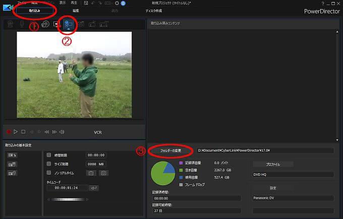 PowerDirector17操作画面1