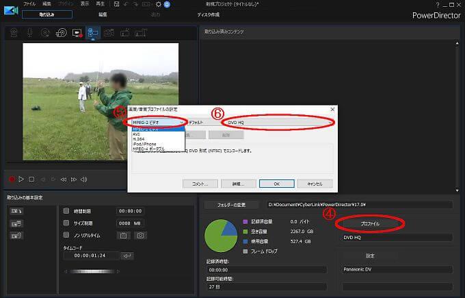 PowerDirector17操作画面2