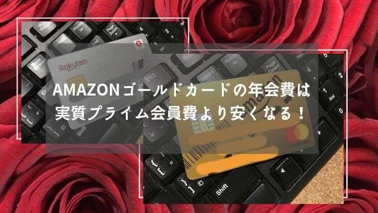 Amazonゴールドカードの年会費は実質プライム会員費より安くなる!