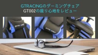 GTRACINGのゲーミングチェア GT002の座り心地をレビュー