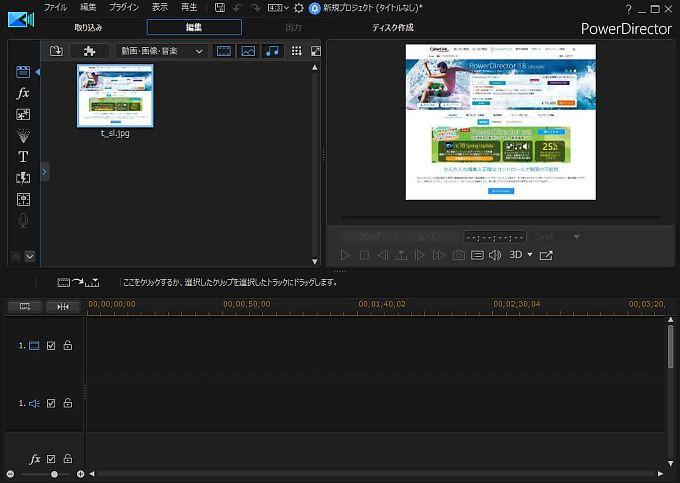 PowerDirector17画面