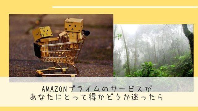 Amazonプライムのサービスがあなたにとって得かどうか迷ったら