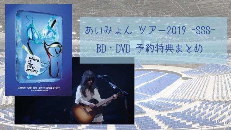 あいみょん ツアー2019 SSS BD・DVD 予約特典まとめ