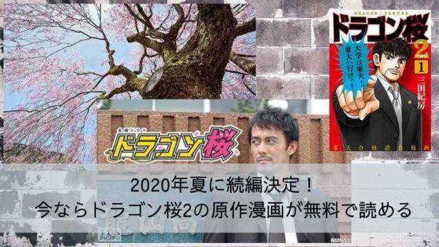 2020年夏に続編決定!今ならドラゴン桜2の原作漫画が無料で読める