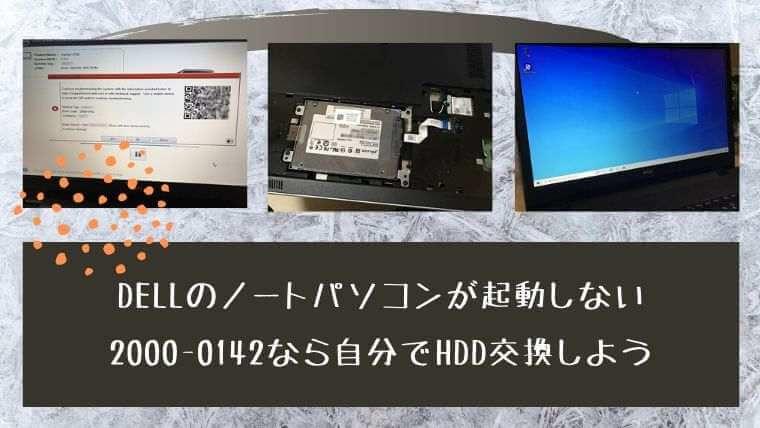 DELLのノートパソコンが起動しない 2000-0142なら自分でHDD交換しよう