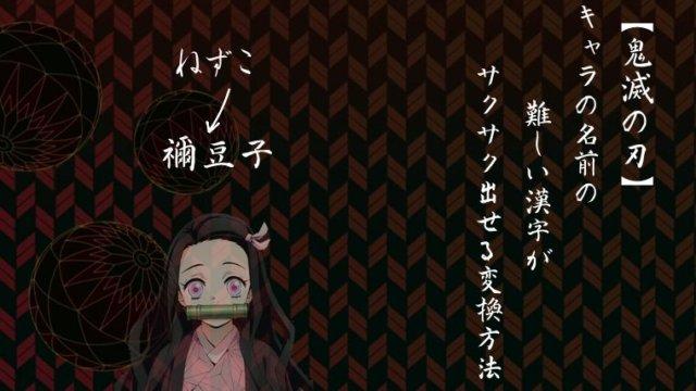 【鬼滅の刃】キャラの名前の難しい漢字がサクサク出せる変換方法