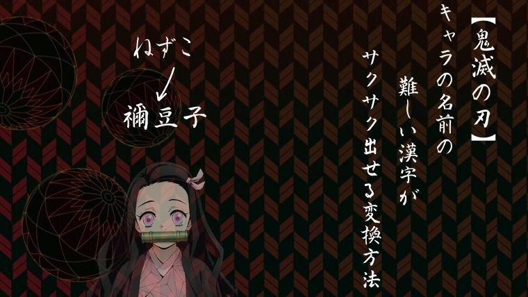 はしびら 伊之助 漢字