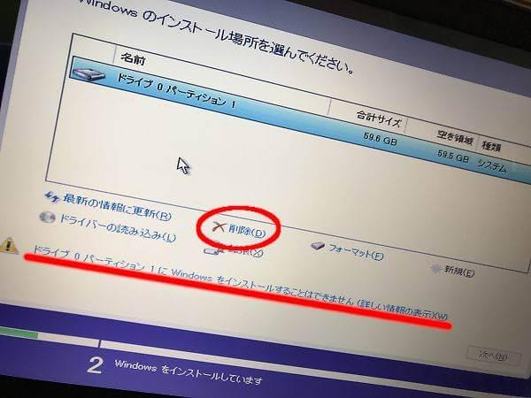 Windows10インストール画面
