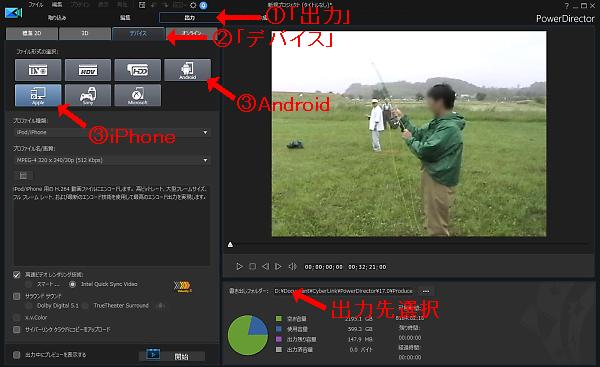 PowerDirector携帯用動画出力設定