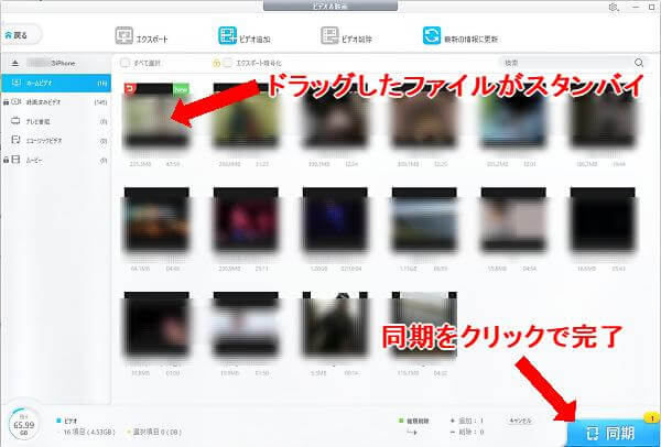 DearMob動画ファイル同期完了画面