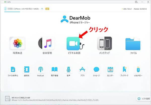 DearMob iPhoneマネージャー起動画面