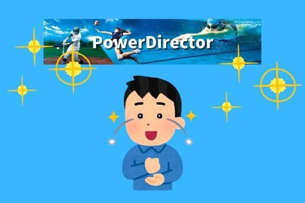 PowerDirectorで収益化は可能