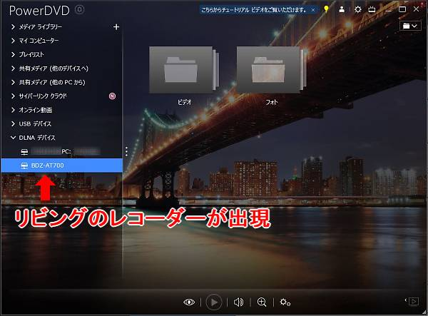 PowerDVDツリー画面