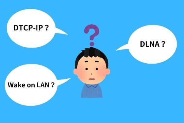 ネットワークの専門用語を連想中