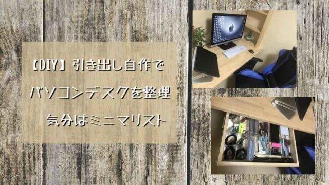 【DIY】引き出し自作でパソコンデスクを整理 気分はミニマリスト