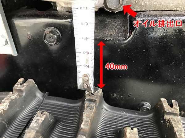 オイル排出口からクローラーまでの距離を測定