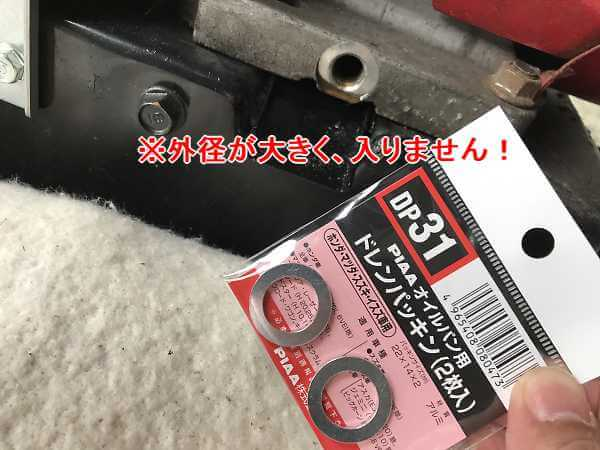 PIAA汎用品パッキン外径22mm