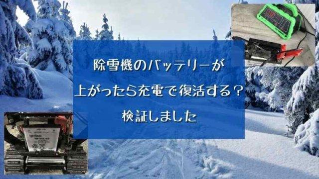 除雪機のバッテリーが上がったら充電で復活する? 検証しました