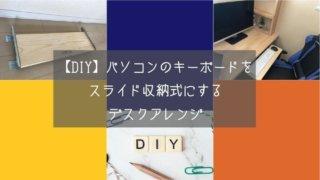 【DIY】パソコンのキーボードをスライド収納式にするデスクアレンジ