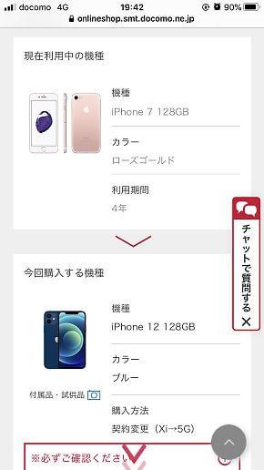 携帯の購入手続き画面