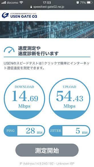 WHR-G301NでのWi-Fi速度