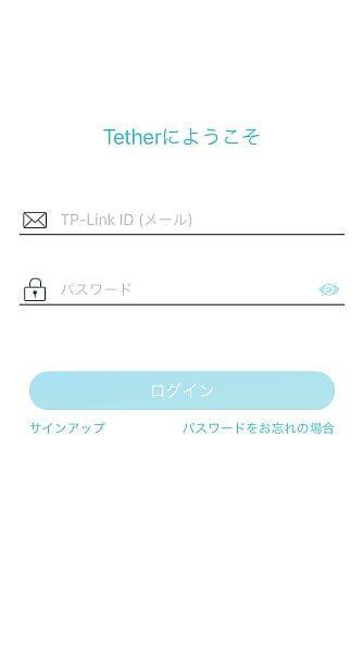 Tetherログイン画面