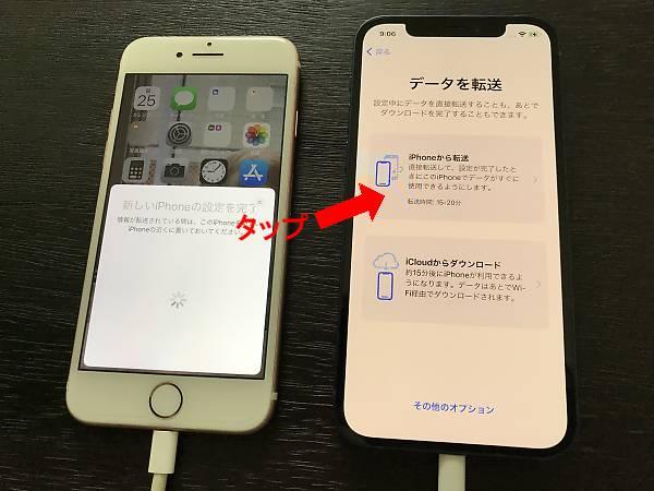 新旧のiPhone同士でデータ転送する事を選択