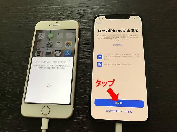 ほかのiPhoneから設定