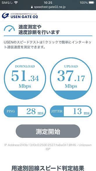 iPhone7で2.4GHz接続