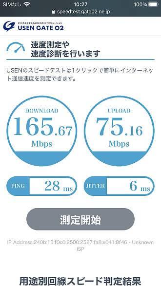 iPhone7で5GHz接続