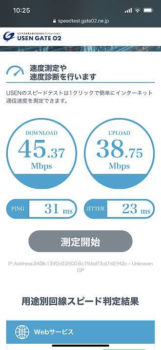 iPhone12で2.4GHz接続