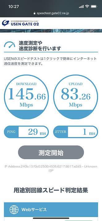 iPhone12で5GHz接続